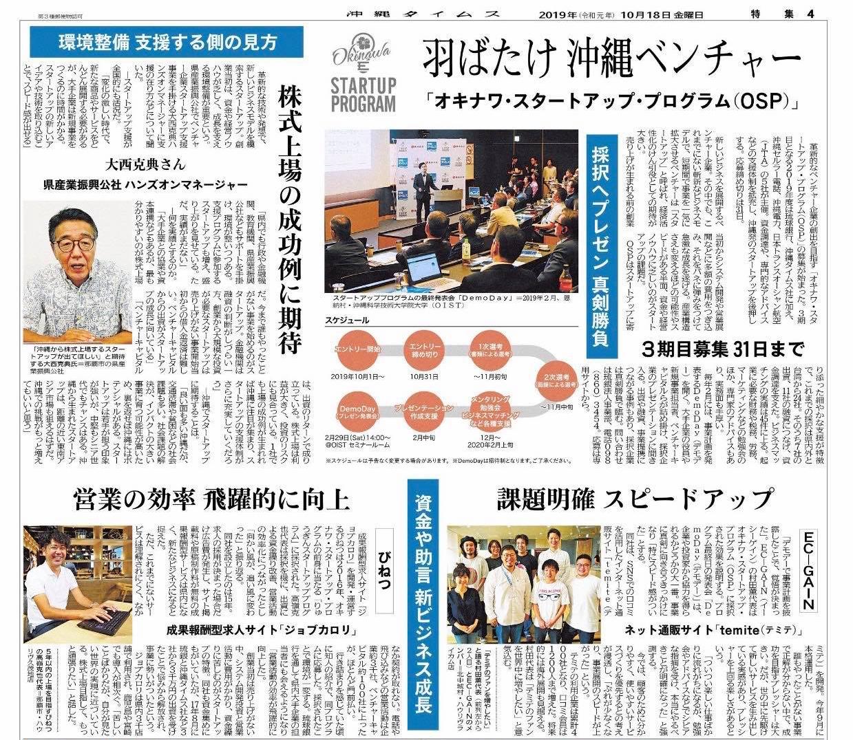 沖縄タイムスにて取材記事が掲載されました