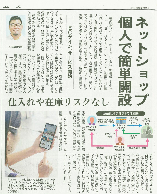 temiteスタートのニュースが沖縄タイムスに掲載されました