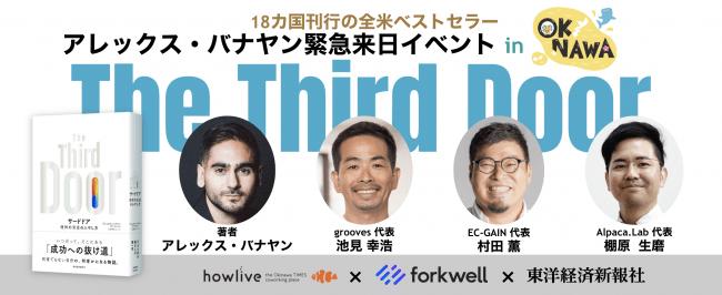 弊社代表の村田が世界的ベストセラー「サードドア」刊行イベントに登壇します