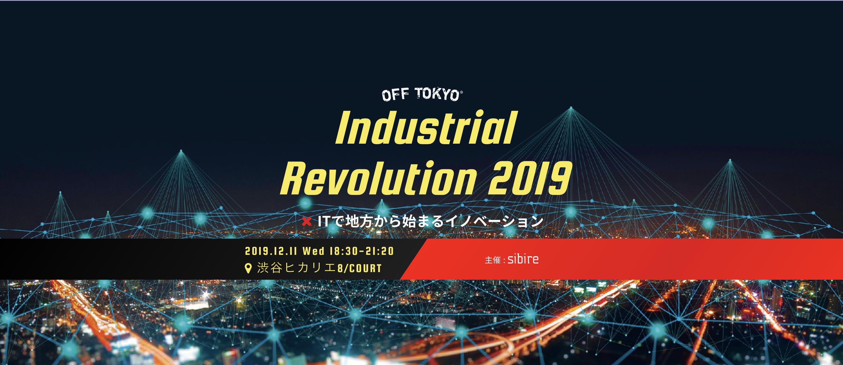 12/11渋谷ヒカリエで開催される「Industrial Revolution2019」に登壇いたします
