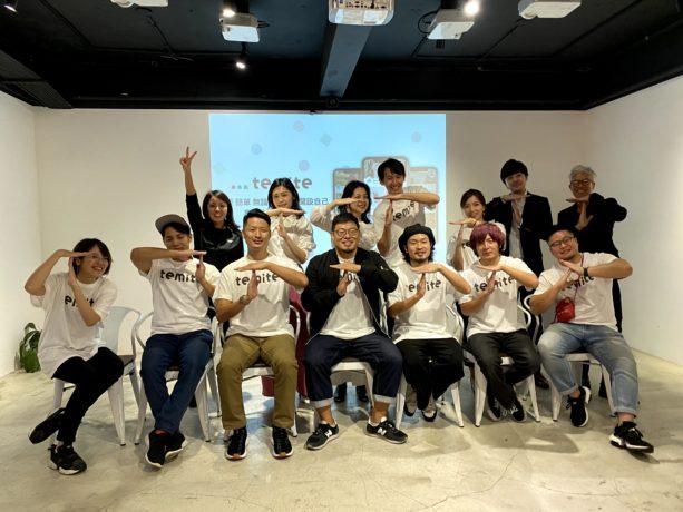 temite台湾リリースイベント開催しました!